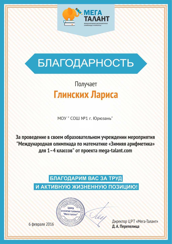 Международный конкурс статьи и публикации